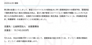 Bandicam-20200627-205037140